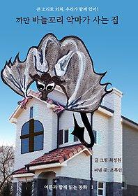 까만 바늘꼬리 악마가 사는 집