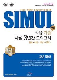 "<font title=""Simul 씨뮬 9th 기출 사설 3년간 모의고사 고 2 국어 (2021)"">Simul 씨뮬 9th 기출 사설 3년간 모의고사 ...</font>"