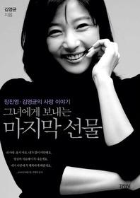 그녀에게 보내는 마지막 선물 :장진영·김영균의 사랑 이야기