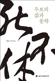 사불휴 - 두보의 삶과 문학