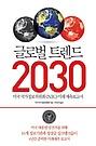 글로벌 트렌드 2030 : 미국 국가정보위원회(NIC) 미래예측보고서