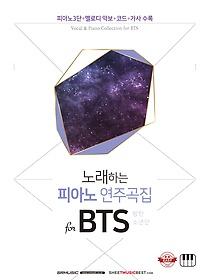 노래하는 피아노 연주곡집 for BTS