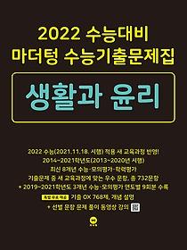 2022 수능대비 마더텅 수능기출문제집 생활과 윤리 (2021)