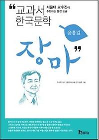 윤흥길 1 - 장마