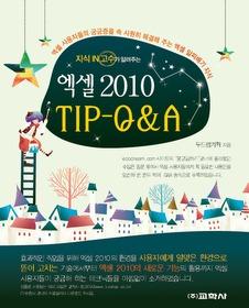 엑셀 2010 TIP-Q&A