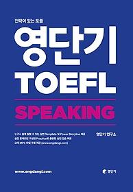 ���ܱ� ���� Speaking