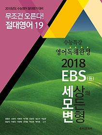 "<font title=""EBS(듄) 세상의 모든 변형 수능특강 영어독해완성 (2018)"">EBS(듄) 세상의 모든 변형 수능특강 영어독...</font>"