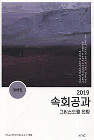 속회공과(예배형) - 그리스도의 섬김(2019)