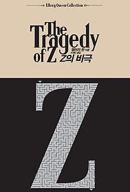 Z의 비극