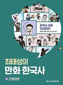 최태성의 만화 한국사 2