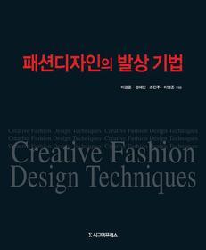 패션디자인의 발상 기법