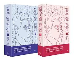 김수영 전집 1,2 세트 (시+산문)