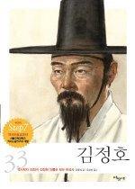 김정호 (개정판)