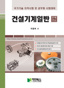 건설기계일반 문제연습 (2017)