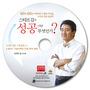 스티브 김의 성공이란 무엇인가? CD:1