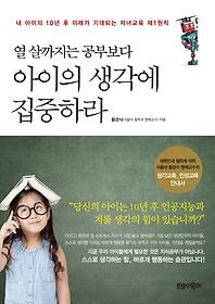 """<font title=""""열 살까지는 공부보다 아이의 생각에 집중하라"""">열 살까지는 공부보다 아이의 생각에 집중...</font>"""