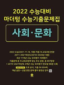 2022 수능대비 마더텅 수능기출문제집 사회 문화 (2021)