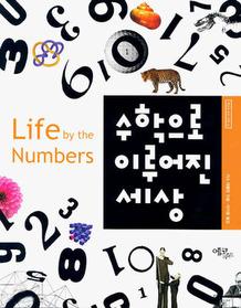 수학으로 이루어진 세상