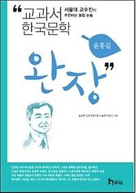 윤흥길 3 - 완장