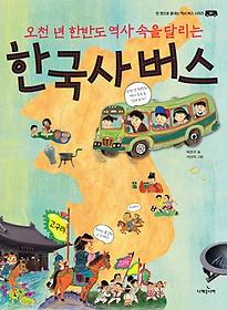 한국사 버스