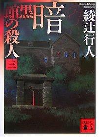 暗黑館の殺人 3 (講談社文庫)