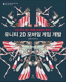 유니티 2D 모바일 게임 개발