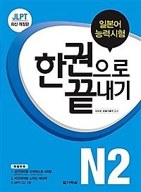 일본어능력시험 JLPT N2 한권으로 끝내기