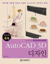 한눈에 쏙쏙 AutoCAD 3D 디자인 (CD:1)