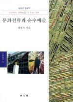 문화전략과 순수예술