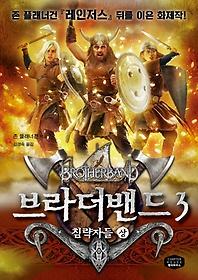 브라더밴드 3 - 침략자들 (상)