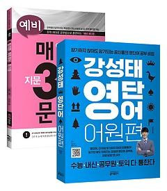 강성태 영단어 어원편 + 예비 매3문
