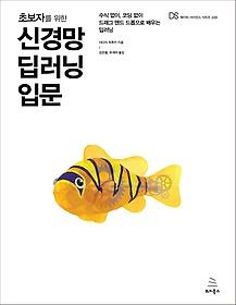 초보자를 위한 신경망 딥러닝 입문
