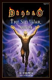 디아블로 : 죄악의 전쟁 3