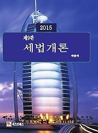 2015 세법개론