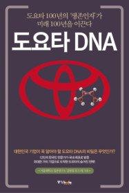 도요타 DNA