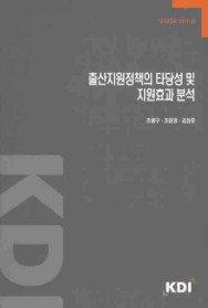출산지원정책의 타당성 및 지원효과 분석