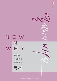 How N Why 열심히의 배신 독서