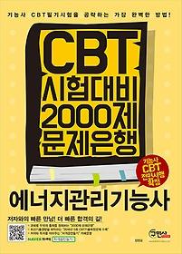 "<font title=""CBT 시험대비 에너지관리기능사 2000제 문제은행 (2017)"">CBT 시험대비 에너지관리기능사 2000제 문...</font>"