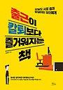 [10년 소장] 출근이 칼퇴보다 즐거워지는 책