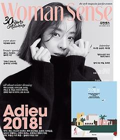 우먼센스 (월간) 12월호 B형 + [부록] 2019 가계부