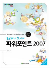 초보자의 첫 번째 파워포인트 2007