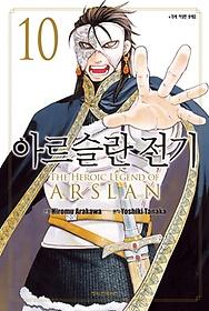 아르슬란 전기 10