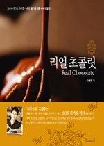 리얼 초콜릿 Real Chocolate