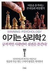 이기는 심리학 2