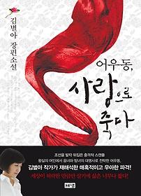 어우동, 사랑으로 죽다 : 김별아 장편소설