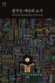 "<font title=""[강추] 꿈꾸는 책들의 도시 (세계문학의 천재들 002)"">[강추] 꿈꾸는 책들의 도시 (세계문학의 ...</font>"