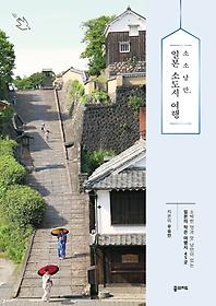 (소소낭만,) 일본 소도시 여행  :  소박한 멋과 맛, 낭만이 있는 일본의 작은 여행지 45곳
