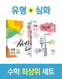 쎈 + 최상위쎈 3-2 세트 (2019년) - 전2권