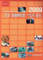 한국 프랜차이즈 기업체 총람 (2009)