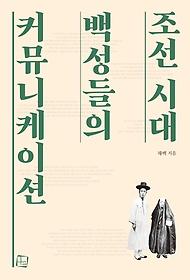 조선 시대 백성들의 커뮤니케이션